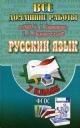 Все домашние работы к УМК Русский язык 7 кл к учебнику Баранова